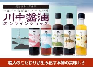 川中醤油 オンラインショップ